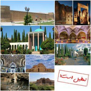 اماکن تاریخی و موزه های فارس در روز ۱۸ تیر ماه جاری به مناسبت شهادت حضرت امام جعفرصادق(ع) تعطیل است